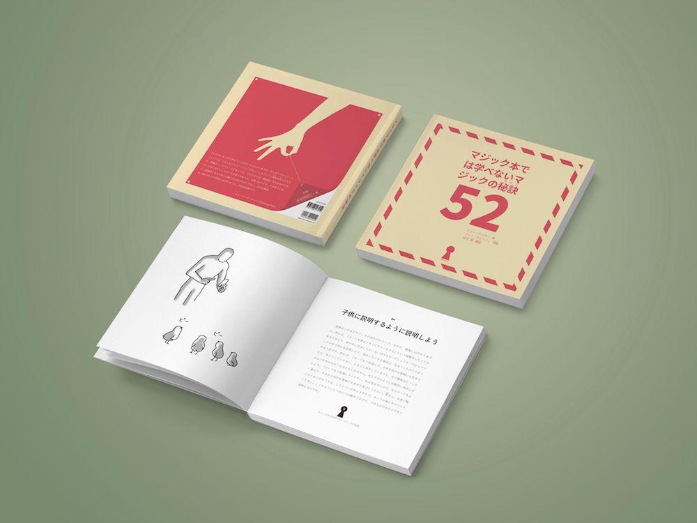 マジック本では学べないマジックの秘訣52 (本)
