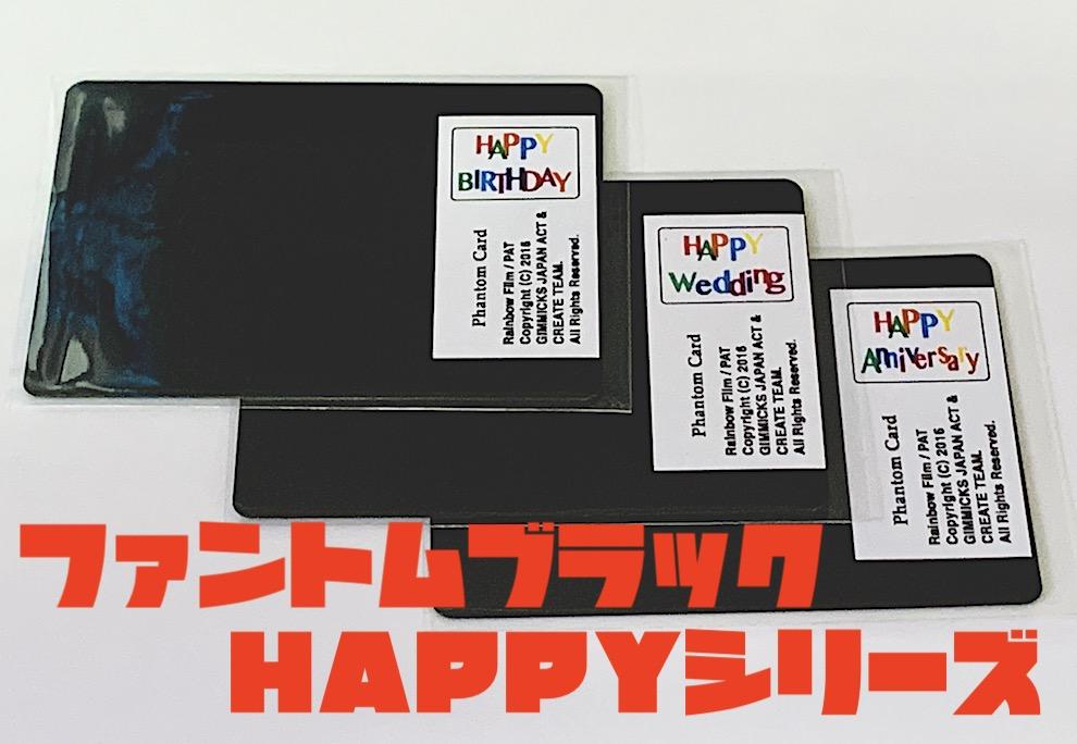 ファントムブラック HAPPYシリーズ by Higar