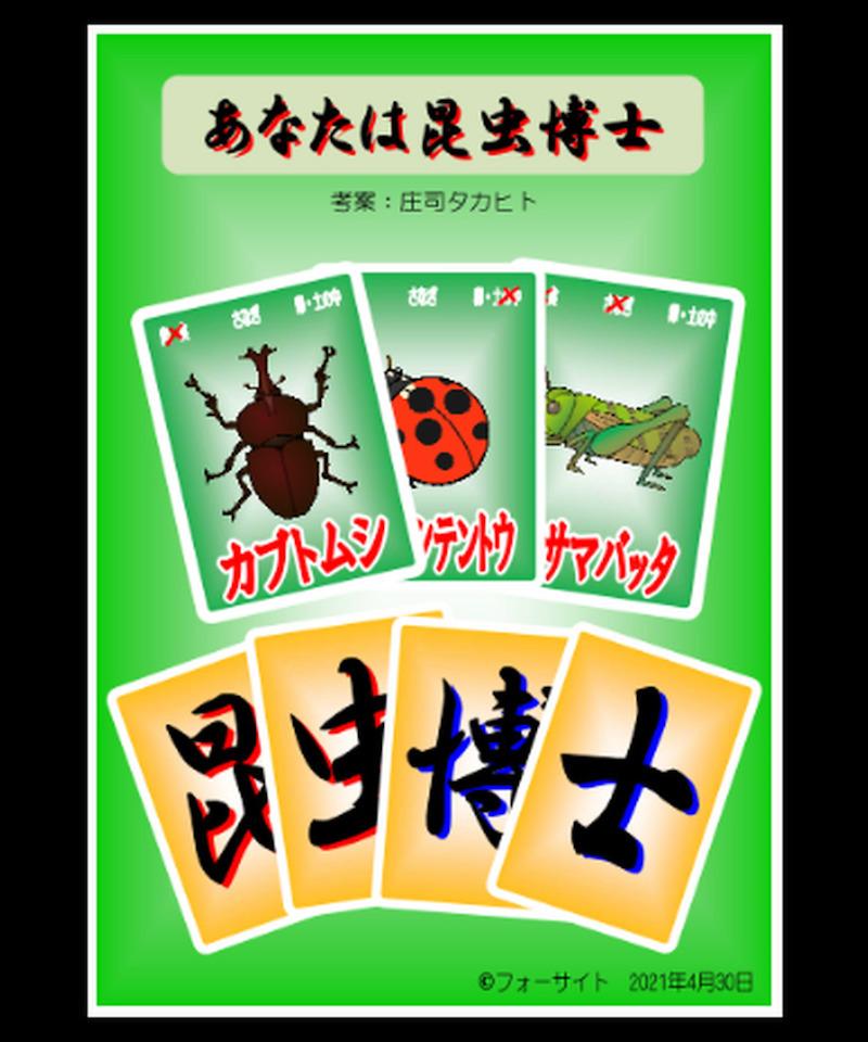 あなたは昆虫博士 by庄司タカヒト