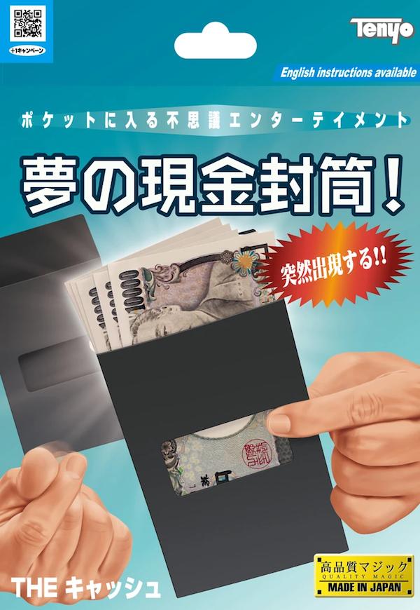 〈予約〉テンヨー2022 新製品3点セット