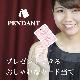 〈予約〉PENDANT by Yuji Enei