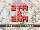 2千円&2万円 by小林洋介