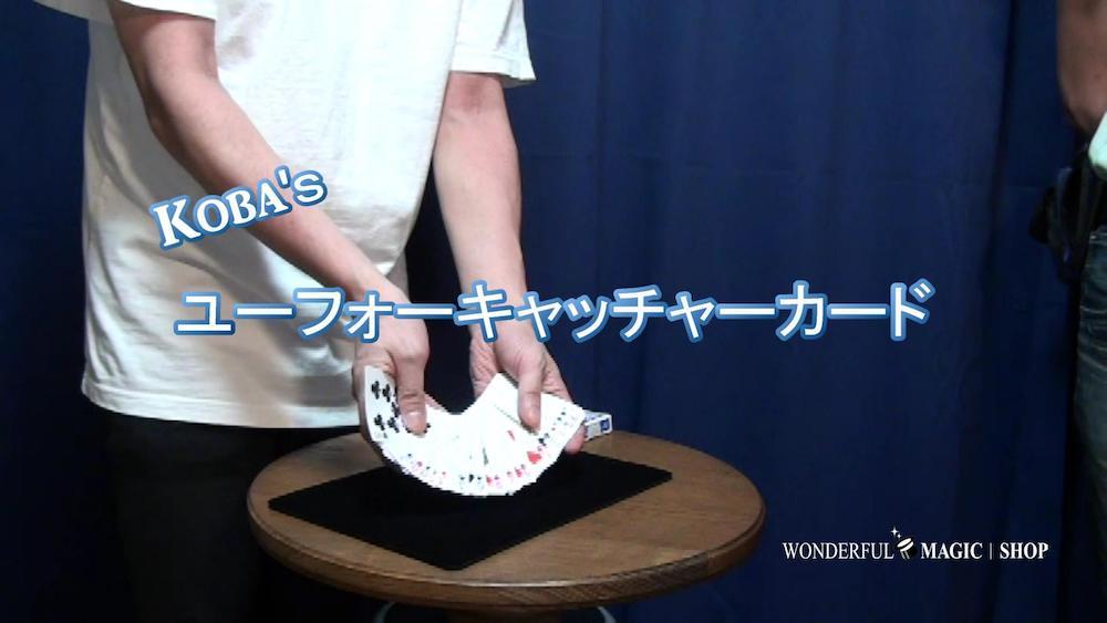 koba's ユーフォーキャッチャーカード