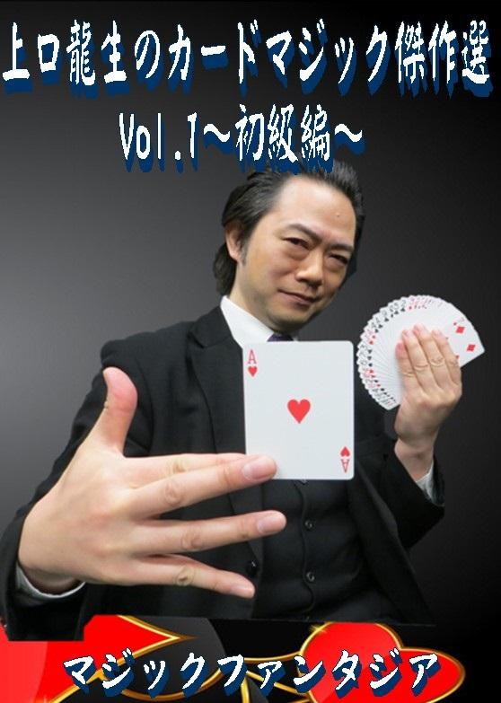 上口龍生のカードマジック傑作選 Vol.1〜初級編〜(2枚組DVD)