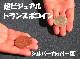 超ビジュアル トランスポコイン(シルバーカッパー版) ※