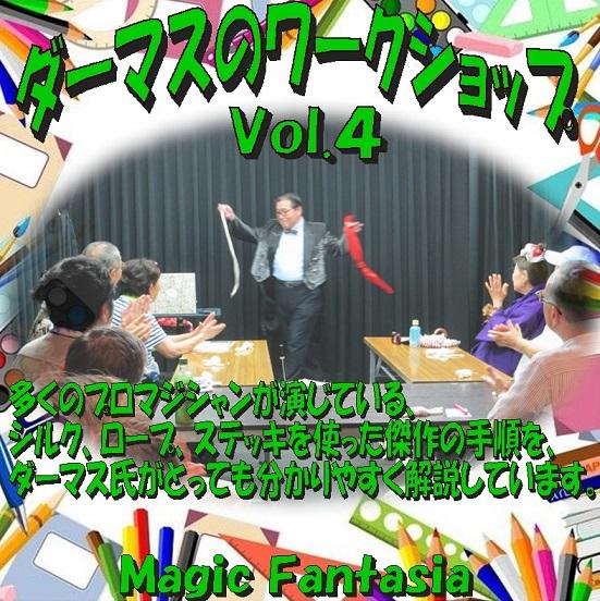 ダーマスのワークショップ Vol.4 DVD ※