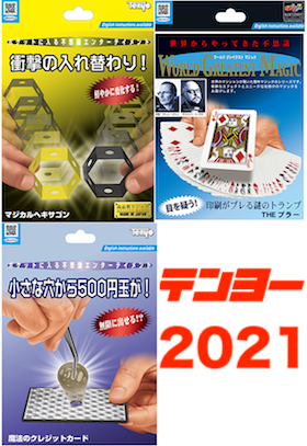 〈予約〉テンヨー 2021  ※10月中旬発送予定