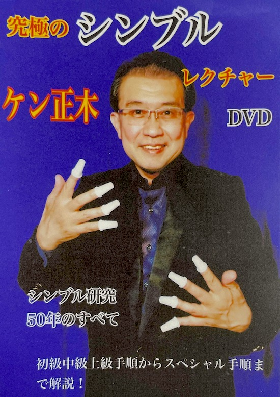 究極のシンブルレクチャー (DVD) byケン正木