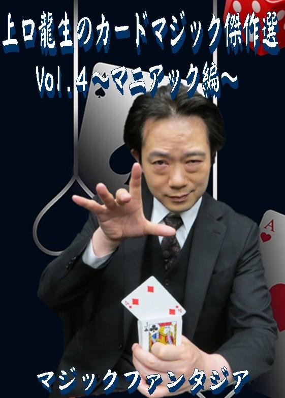上口龍生のカードマジック傑作選 Vol.4〜マニアック編〜(2枚組DVD)
