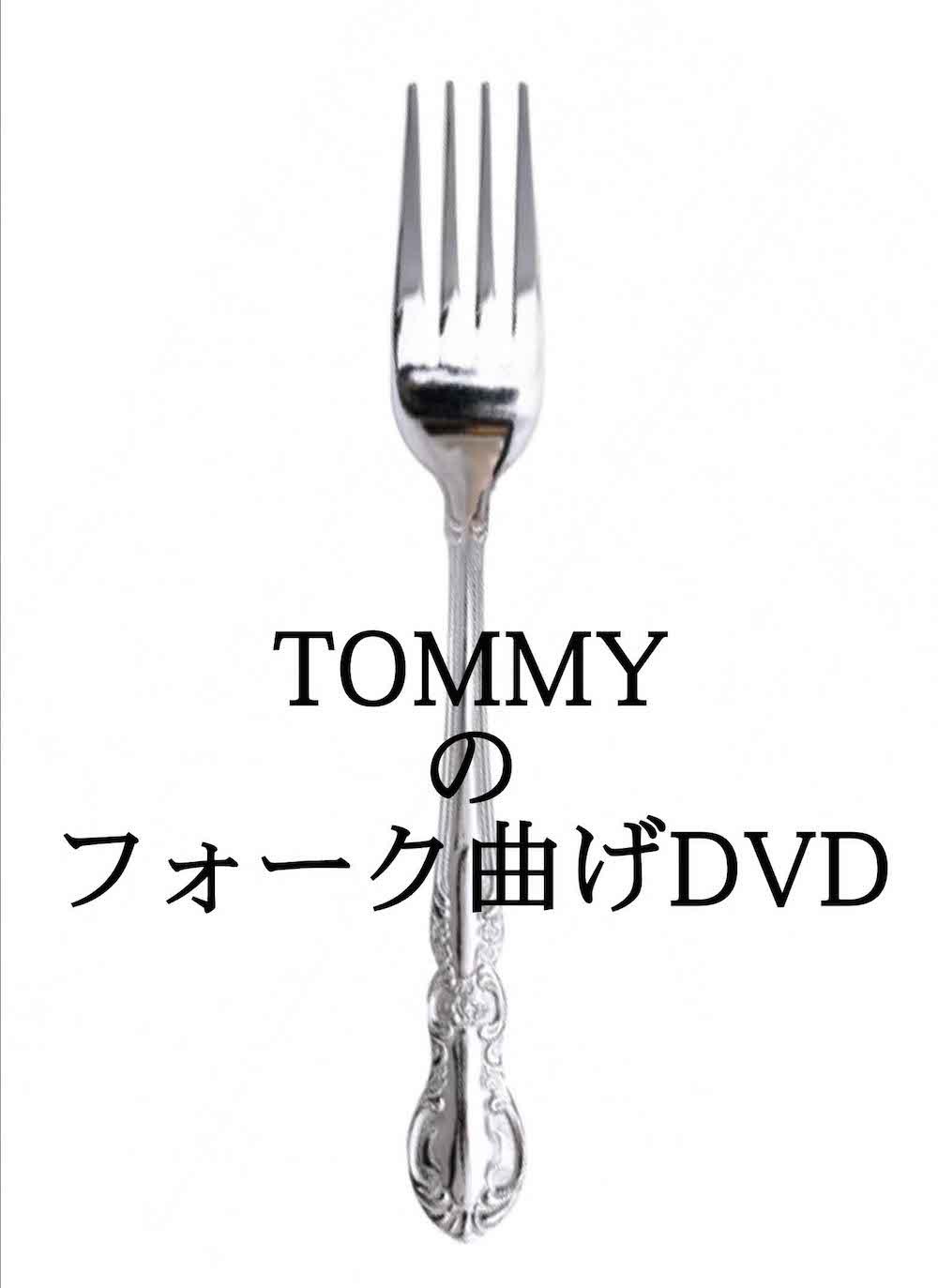 TOMMYのフォーク曲げDVD