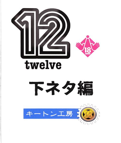 12 twelve 下ネタ編 (18禁) byキートン工房