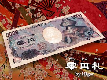 零円札 by Higar