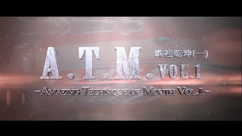 A.T.M (スクイーカーで12音)