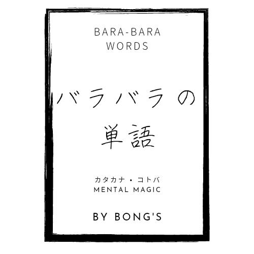 バラバラの単語 by Bong's