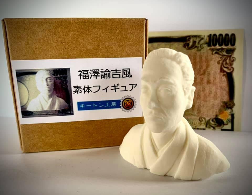福澤諭吉風 素体フィギュア byキートン工房