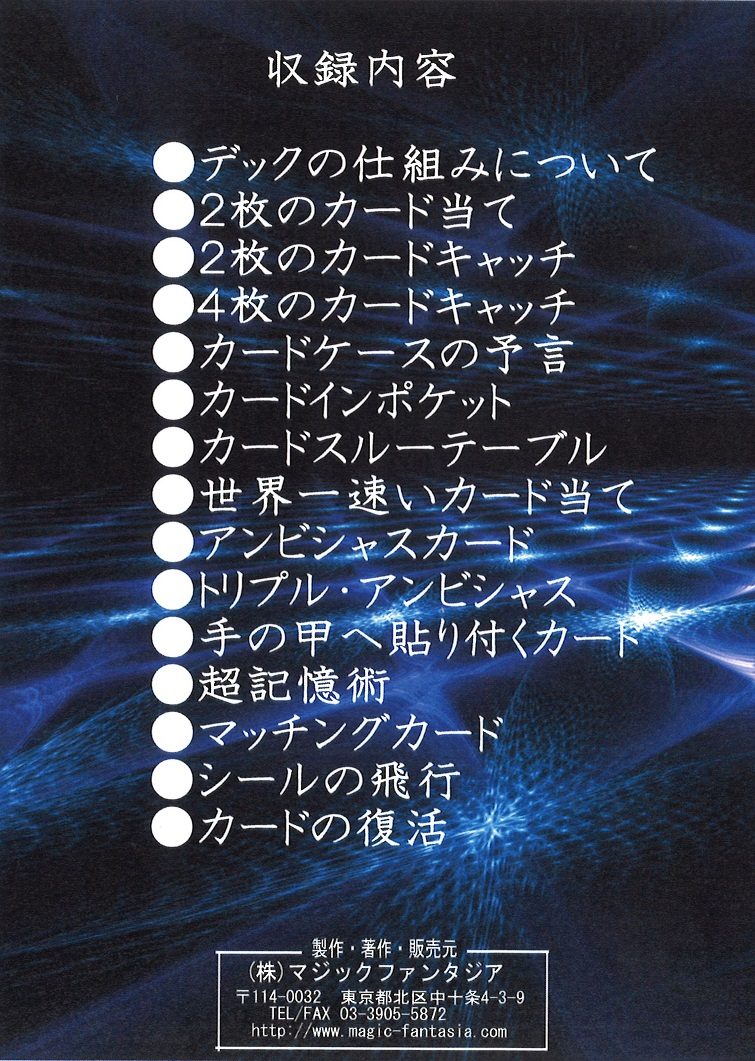 デュアルデック(特製デック+解説DVD)  ※
