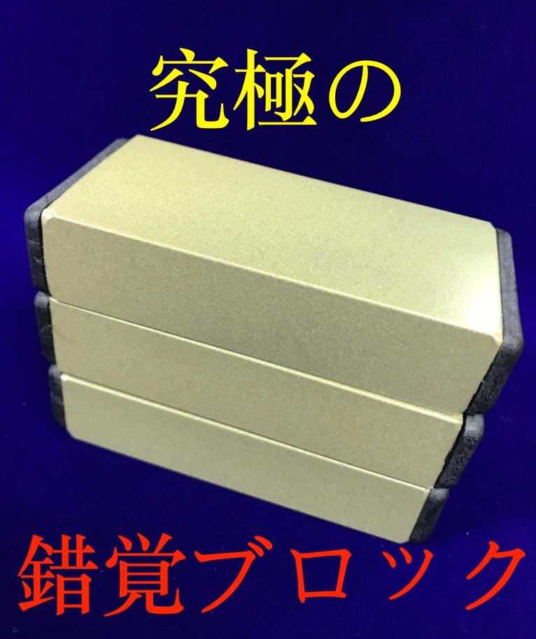 究極の錯覚ブロック ※