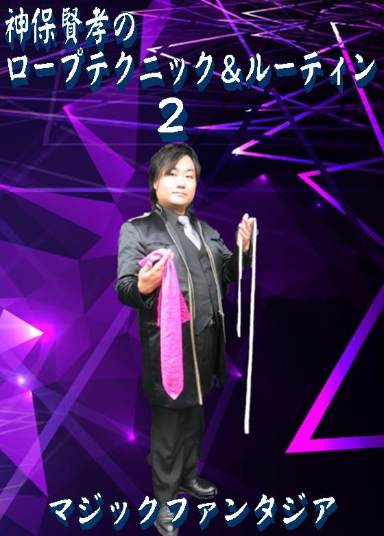 神保賢孝のロープテクニック&ルーティン2 (DVD)