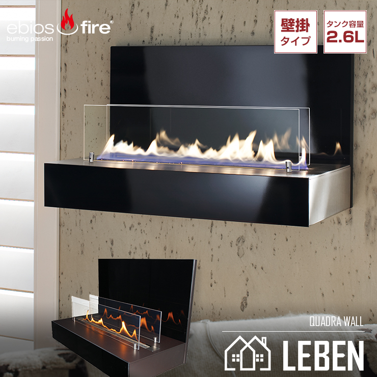 ebios fire エビオスファイヤー QUADRA WALL クアドラウォール ステンカラー バイオエタノール暖炉 ストーブ 暖房
