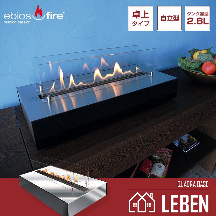 ebios fire エビオスファイヤー QUADRA BASE クアドラベース ステンカラー ブラック バイオエタノール暖炉 ストーブ 暖房