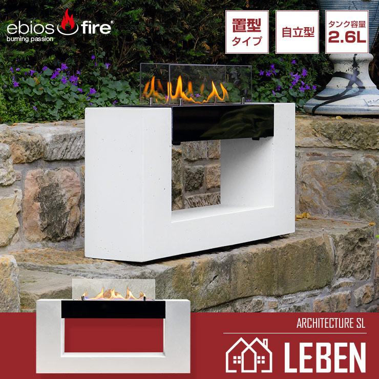 ebios fire エビオスファイヤー ARCHITECTURE SL アーキテクチャSL バイオエタノール暖炉