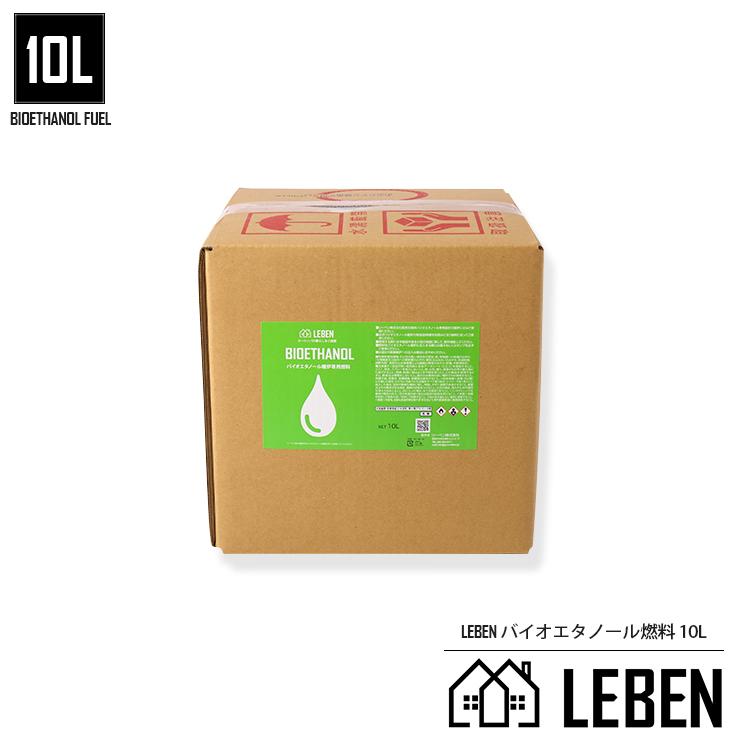 バイオエタノール暖炉専用 バイオエタノール燃料10L入 リーベン LEBEN(着日指定時間指定不可)