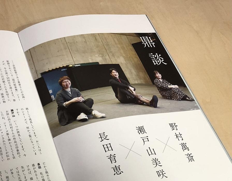 現代能楽集�『幸福論』〜能「道成寺」「隅田川」より(2020)公演パンフレット