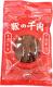 瀬戸のもち豚 ポークジャーキー【2袋入り】(レターパック便送料込み)