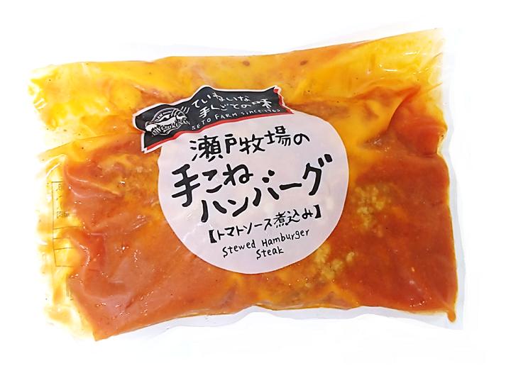 手こねハンバーグ(トマトソース)