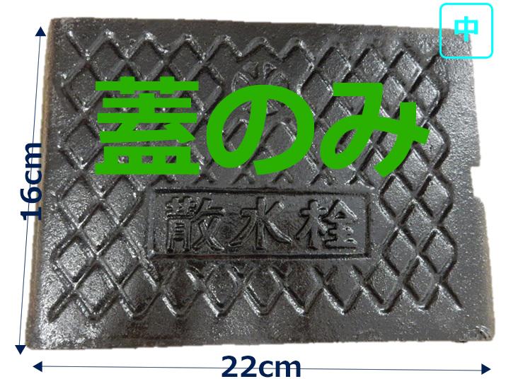 アンデス鋳鉄製散水栓BOX BSB 中用220サイズ フタのみ