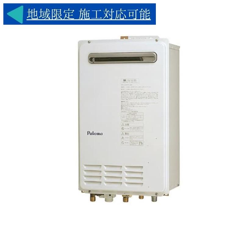 パロマ 【FH-242ZAW(S)】 高温水供給式 24号 壁掛型・PS標準設置型 Paloma