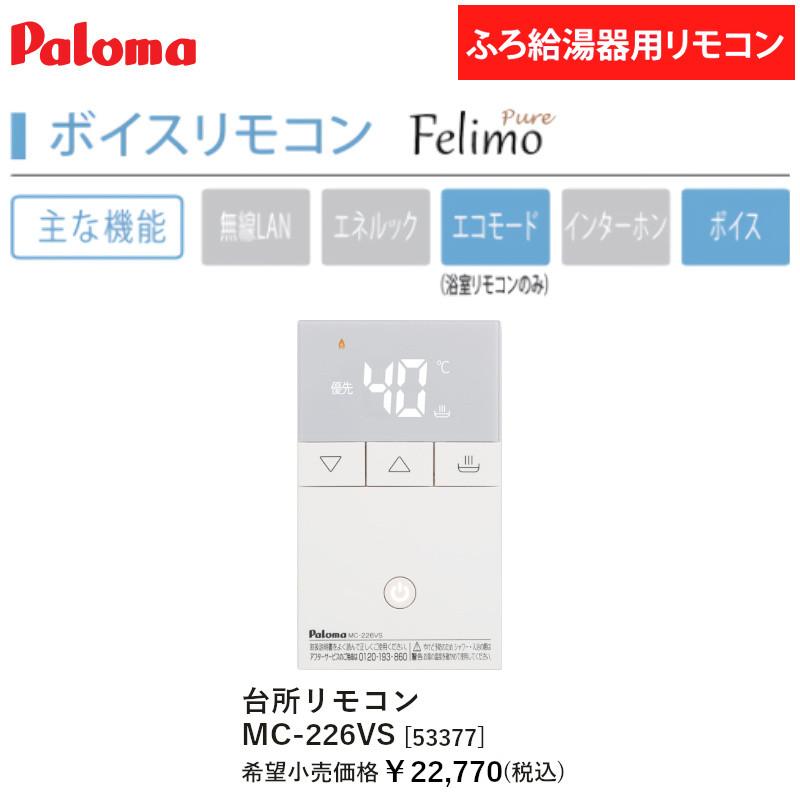 パロマ 【MFC-226VS】 ボイス マルチセット リモコン 浴室・台所リモコン Paloma