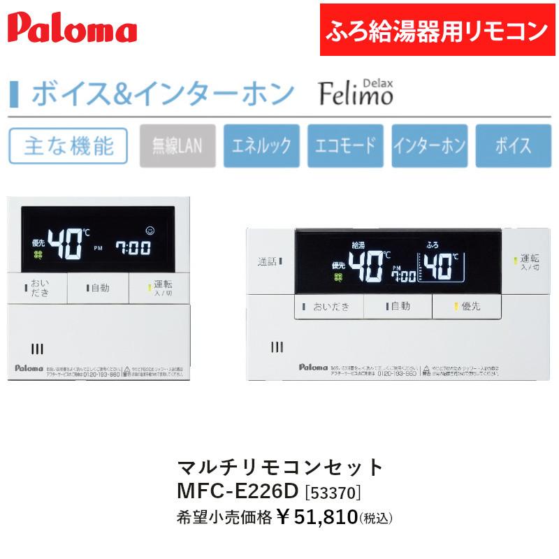 パロマ 【FH-2020AUL】 ガスふろ給湯器 20号 オート 上方排気延長型 給湯・給水接続20A Paloma