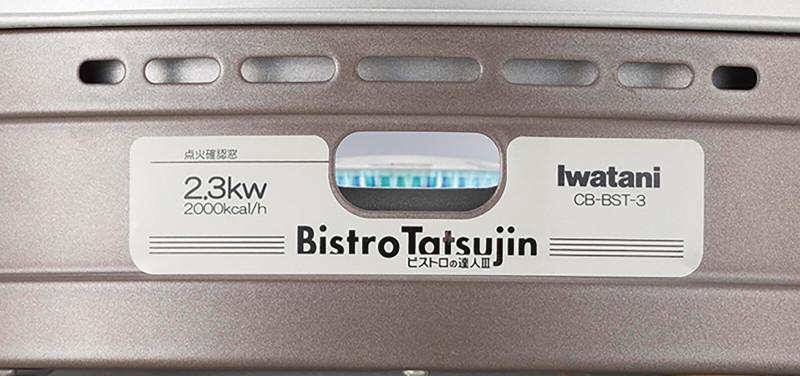 イワタニ 【ビストロの達人3】 [CB-BST-3] カセットコンロ iwatani