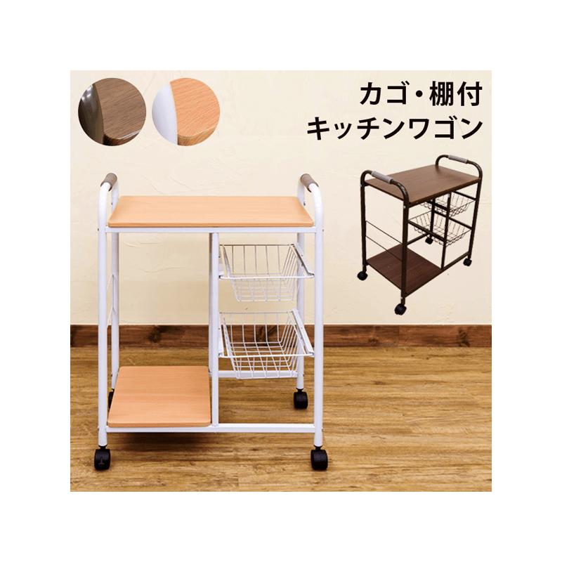 カゴ棚付 キッチンワゴン キャスター付き 【UYS-07】