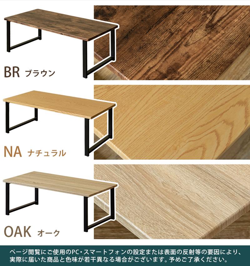 Lingle センターテーブル 【UTK-08】 BR(ブラウン)/NA(ナチュラル)/OAK(オーク)