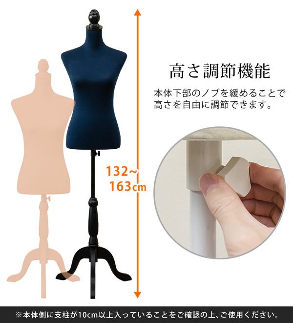 洋裁用トルソー 【CN-10】 IV(アイボリー)/NV(ネイビー)