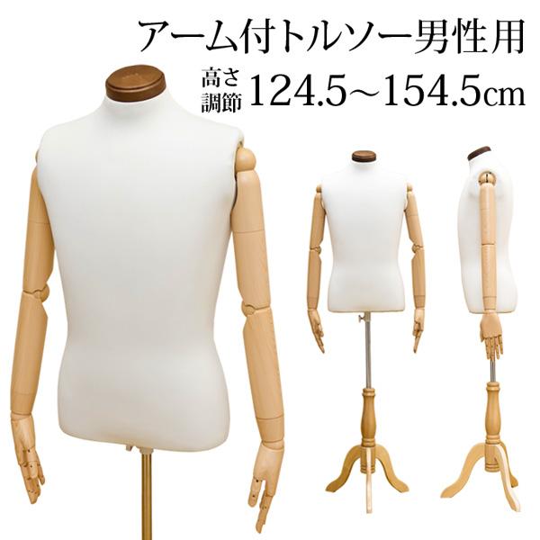 アーム付きトルソー 男性用 【CN-08IV】