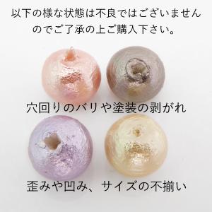 【訳あり】 12mm コットンパール ピンク CTP-PI12 10個