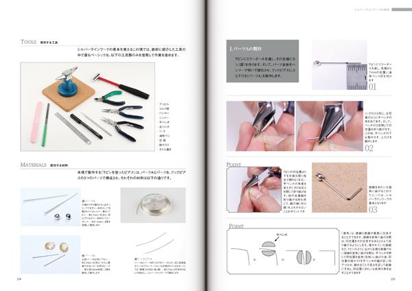 シルバーラインワーク 銀線を曲げて叩いて、プチ彫金で作るアクセサリー BOOK-STC-01