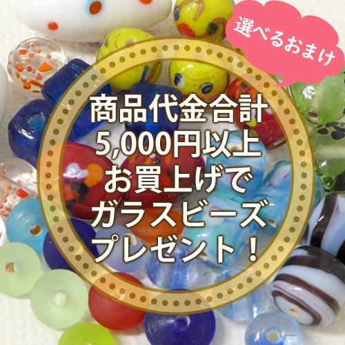 【選べるおまけ】5,000円以上お買上げでガラスビーズプレゼント!