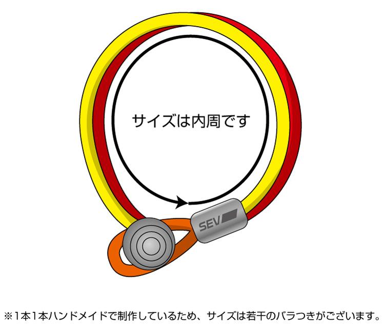 【腕/手首用】SEV セブルーパーブレスレット2【カラーオーダーメイド】
