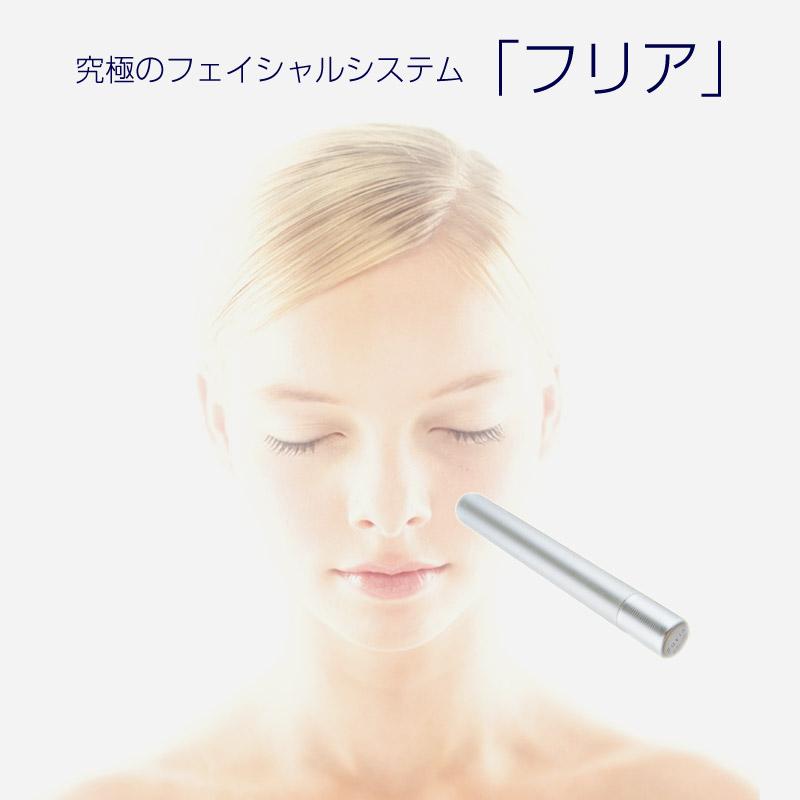 【美容製品】フリア (Furia)