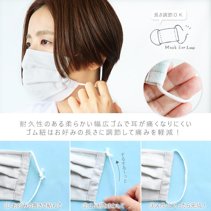 さらりとした爽やかな着けごこちのマスク。シンプルなフォルムなので、様々なシーンやスタイルにも合せやすい