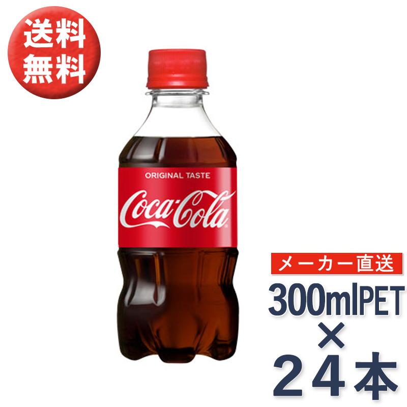 コーラ コカコーラ コカ・コーラ 300ml ペットボトル × 24本 1ケース 炭酸 飲料 ドリンク コカ・コーラ社 メーカー直送 //宅配便 送料無料