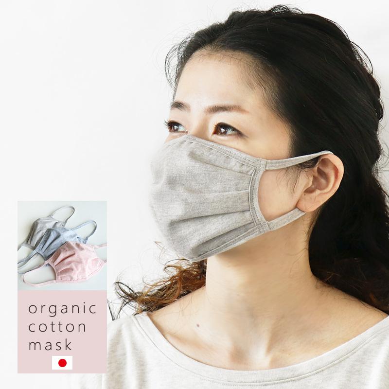 抗ウイルス加工 でウイルスに対応 オーガニックコットンなので、敏感肌にもやさしい 植物染め 洗濯可能