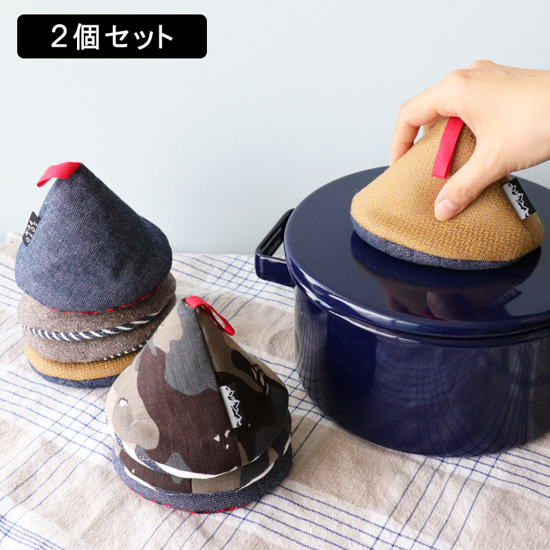 ストウブやルクルーゼなどの両手なべでお使いいただける小さなさんかく鍋つかみです。かわいらしいコロンとフォルム