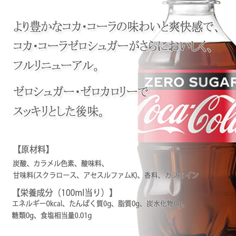 コカ・コーラ ゼロシュガー 300mlペットボトル × 24本 炭酸 飲料 ドリンク コカ・コーラ社 メーカー直送 // 送料無料 ※宅配便発送
