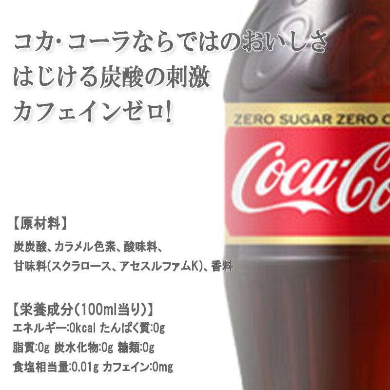コカ・コーラ ゼロカフェイン 500ml ペットボトル × 24本 炭酸 飲料 ドリンク コカ・コーラ社 メーカー直送 // 送料無料 ※宅配便発送