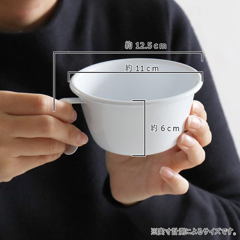 重ねて収納できる浅型ホーローカップ 2個セット シェラカップの様にも使えてキャンプシーンにもおすすめ